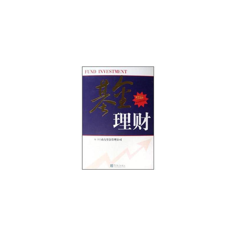 基金理财 南方基金管理公司 9787503752643 中国统计出版社