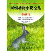 小战马-西顿动物小说全集(第2版) (加) 欧・汤・西顿著 新时代出版社 9787504212788