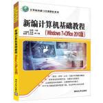 新编计算机基础教程 杜鹃、王晓辉、宋欢、张艳、石育澄 清华大学出版社 9787302452294