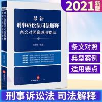 *刑事诉讼法司法解释条文对照与适用要点(2021新版)法律出版社