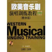 欧美音乐剧演唱训练教程 男生卷(教学版)上下册附CD两张