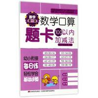 数学第一课数学口算题卡-100以内加减法