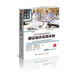 循证临床实践手册�U医学文献使用者指南