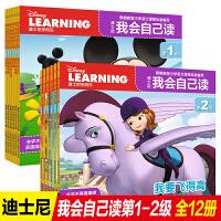 12册我会自己读第1级+第2级 童趣流利阅读迪士尼根据新版小学语文课程编写 汉语分级读物幼小衔接解决识字少绘本儿童读物3