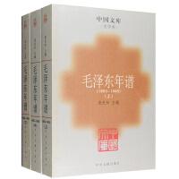 中国文库第二辑・史学类:*年谱(1893-1949)(套装共3册)