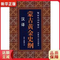 【正版直�I】�h�g蒙古�S金史�V,�让晒湃嗣癯霭嫔�,朱�L,�Z敬�,9787204079834