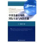 中国金融市场的国际互动与风险控制