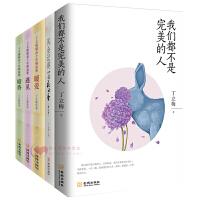 丁立梅精品十年精选集全套5册我们都不是完美的人+风会记得一朵花的香+暖爱+遇见+暗香丁立梅散文集作品文学中国当代散文随