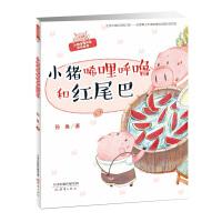 小猪唏哩呼噜和红尾巴 彩色注音版故事书儿童读物绘本故事书 小猪唏哩呼噜一年级二年级1-2老师推荐小学生课外必读书籍
