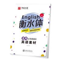 (华夏万卷)高考必须掌握的英语素材字帖 衡水体