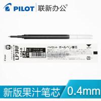 日本pilot百乐Juice Up新版果汁笔芯0.4mm中性笔替芯LP3RF-12S4