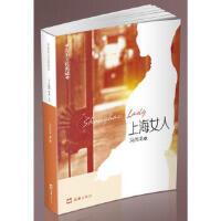 【新书店正版】上海女人(海派文化典藏丛书18年6月加印版)马尚龙9787549610518文汇出版社