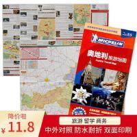 奥地利旅游地图 贴图 米其林覆膜防水耐折耐用 印刷 留学旅游奥地利全图