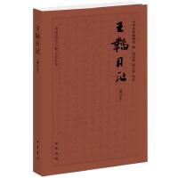 王韬日记(增订本)(中国近代人物日记丛书)