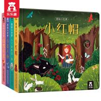 揭秘小世界童话系列(全4册)