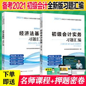 全2册 2020初级会计资格职称考试习题汇编 初级会计实务+经济法基础习题册机考章节题一本通单元同步专项训练2020年初会题库