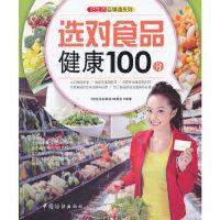 【正版现货】好生活百事通:选对食品健康100分 《好生活百事通》编委会 9787506477550 中国纺织出版社