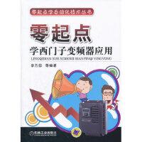【正版直发】零起点学西门子变频器应用 李方园 9787111363637 机械工业出版社