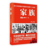 【新书店正品包邮】家族 《南方人物周刊》 21世纪出版社 9787539196770