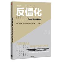 【二手旧书9成新】 反僵化:企业转型升级新路径( 【瑞士】克劳迪奥・费泽(Claudio Feser)、张海�鳎怀� 9