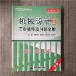 【二手旧书8成新】机械设计同步辅导及习题全解 第八版 第8版