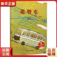 中国原创图画书 老爷车(精装绘本) 许东尧