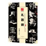 华夏万卷 中国书法传世碑帖精品 隶书02:礼器碑