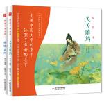 陪孩子读诗经・关关雎鸠 ・呦呦鹿鸣(精装,2册)