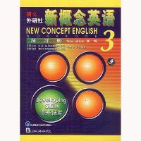 新概念英语(3)练习册