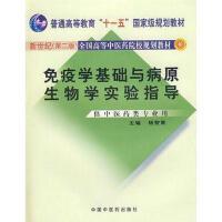 【二手旧书8成新】免疫学基础与病原生物学实验指导 第二版 杨黎青 中国中医药