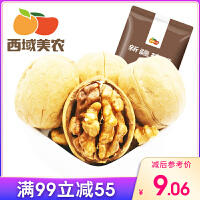 【�M99立�p55元】西域美�r休�e零食甜蜜�T新疆核桃哈德可400g