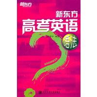 新东方高考英语语法(总结100考点,讲解精辟!)――新东方大愚英语学习丛书