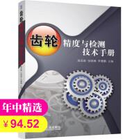 齿轮精度与检测技术手册 高延新 机械工业出版社 9787111473794