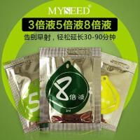 成人用品男士专用MYSEED杜伊特3倍液5倍液8倍液便携旅行装2ML单包装防止早射