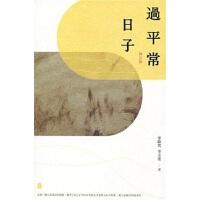 【中商原版】�^平常日子(修�版)港台原版 李�W梵 三� 文�W小�f �A文��作 散文