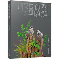 图解食雕造型制作技艺(餐饮行业职业技能培训教程) 许君 中国轻工业出版社 9787501984060