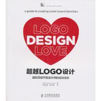 超越LOGO设计――国际平面设计师的成功法则