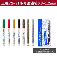 日本UNI三菱PAINT小号油漆笔黑白金记号笔补漆笔油性笔不掉色