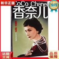 香奈儿(1883-1971) 姚少玲,吴萍 9787548419280 哈尔滨出版社 新华正版 全国70%城市次日达