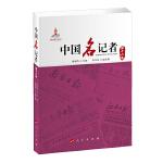 中国名记者(第十六卷)