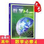 (无光盘)高中数学必修4课本教材教科书北师大版高一北京师范大学出版社高中数学必修四课本