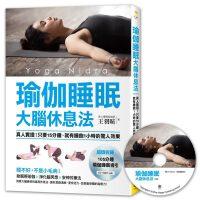 【预订】瑜伽睡眠大�X休息法:真人���C!只要15分�,就有睡�1小�r的�@人效果超值收�105分�瑜伽睡眠�б�CD、QR C