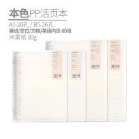 道林PP透明B5A5简约无印活页本26 20孔横线英语空白方格笔记本