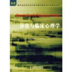异常与临床心理学(英)保罗・贝内特(Paul Bennett)人民邮电出版社9787115143976