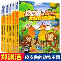 皮皮鲁的动物王国系列套装6册