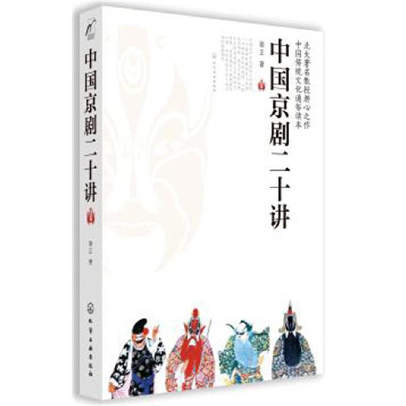中国京剧二十讲(北大著名教授潜心之作,中国传统文化通俗读本)