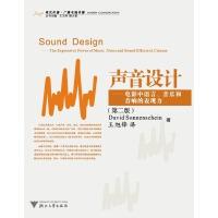 声音设计--电影中语言、音乐和音响的表现力(第2版)(现代传播・广播电视传播)