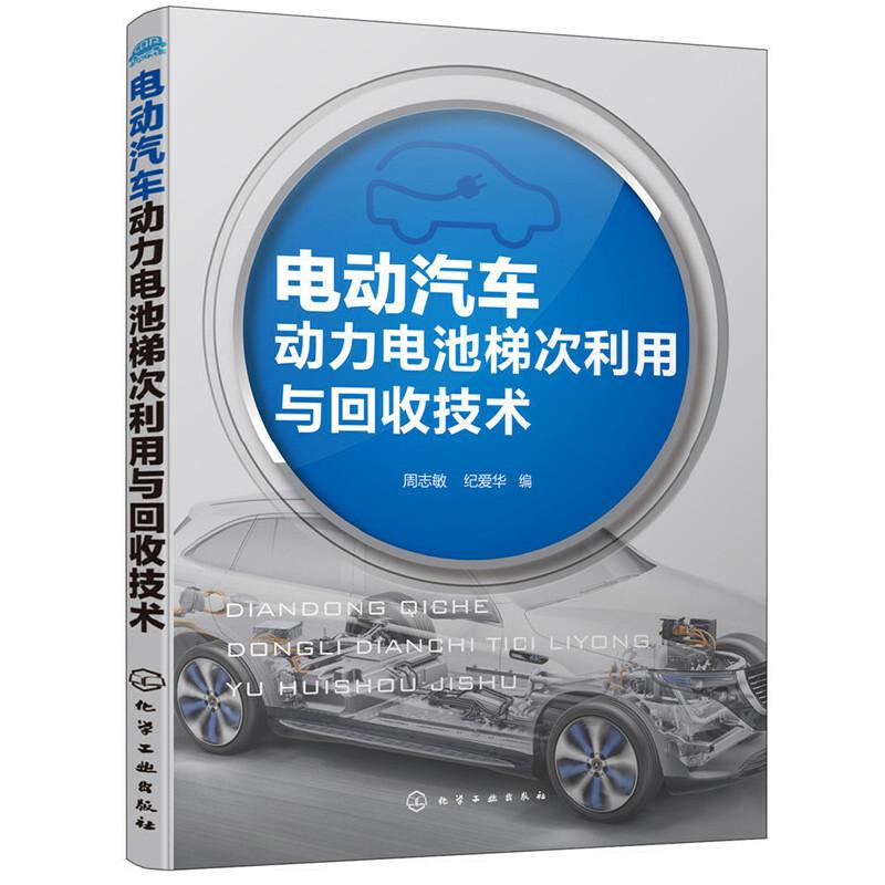 电动汽车动力电池梯次利用与回收技术 电动汽车动力电池回收利用参考用书