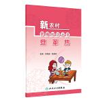 新农村防病知识丛书·登革热
