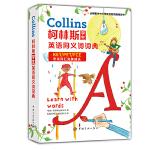 柯林斯学生英语同义词词典・2020剑桥KET/PET/FCE通用版